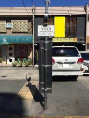 「中川住宅」バス停留所