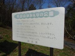 県立矢田自然公園