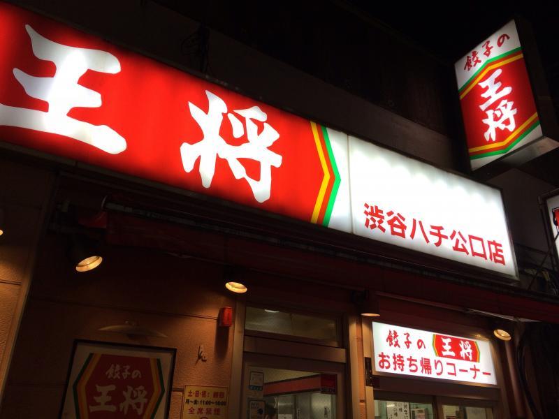 餃子の王将 渋谷ハチ公口店>