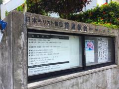日本キリスト教団 首里教会