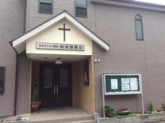 向河原教会