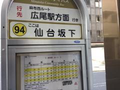 「仙台坂下」バス停留所