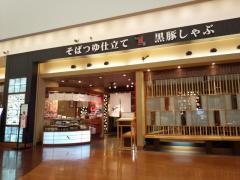 いちにいさん 阪急西宮ガーデンズ店