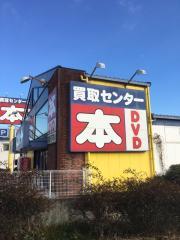 ブックオフ名古屋味鋺店