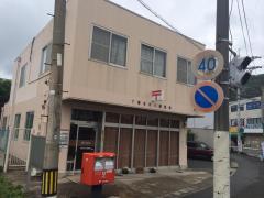 下関本村六郵便局
