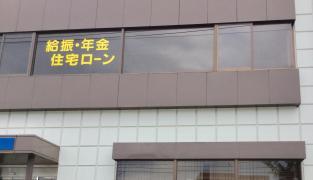 筑波銀行総和支店