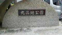 九品地公園
