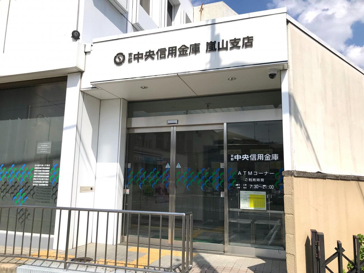 京都中央信用金庫嵐山支店_施設外観