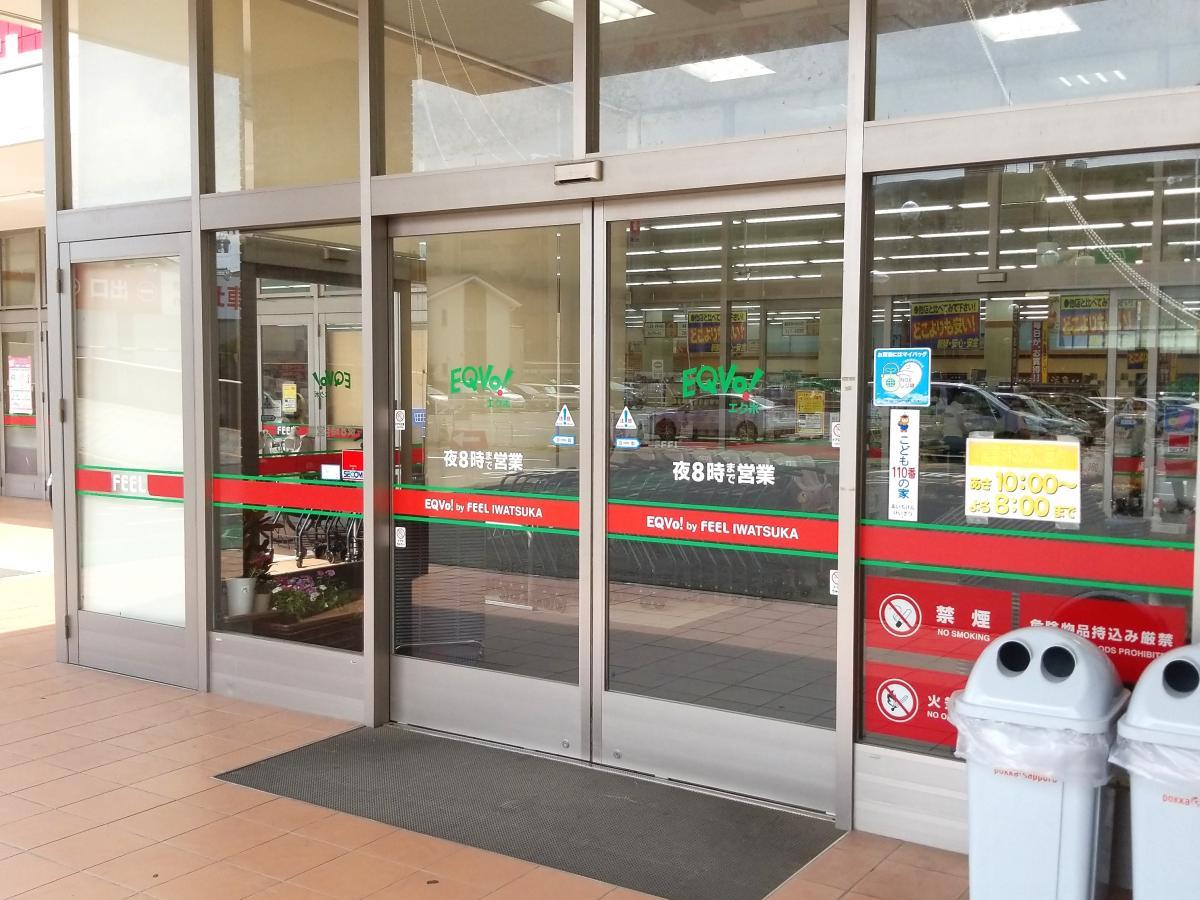 EQVo!(エクボ) 岩塚店_施設外観