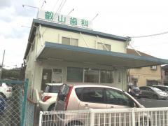 叡山歯科医院