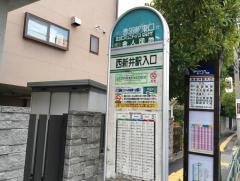 「西新井駅入口」バス停留所