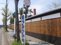 「三栖大黒町」バス停留所