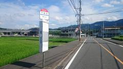 「下横代」バス停留所