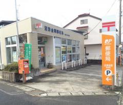 沼津金岡郵便局