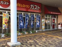 ガスト神戸新在家店