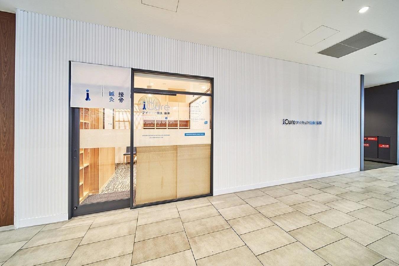 iCure鍼灸接骨院 グランフロント大阪