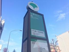 「霞ケ丘団地前」バス停留所