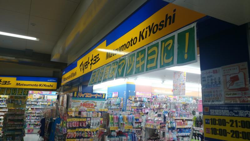 マツモトキヨシ 金沢文庫駅店