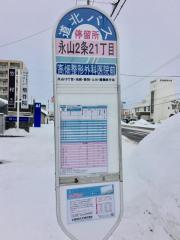 「永山2条21丁目」バス停留所