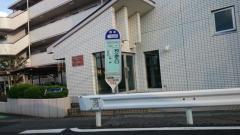 「和ケ原入口」バス停留所