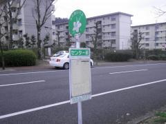 「センター前」バス停留所