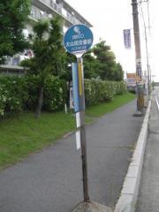「大山田交番前」バス停留所