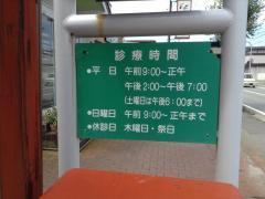 渡辺犬猫病院