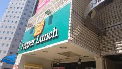 ペッパーランチ東新宿店