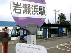「岩瀬浜駅前」バス停留所
