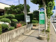 「沼田市保健福祉センター前」バス停留所