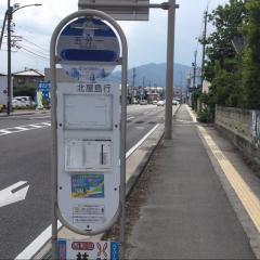 「五分一」バス停留所