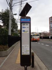 「麗澤大学前」バス停留所