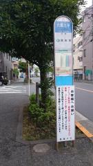 「六郷土手」バス停留所