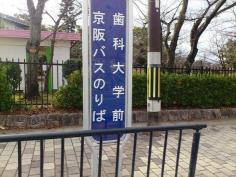 「歯科大学前」バス停留所