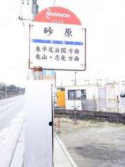 「砂原」バス停留所