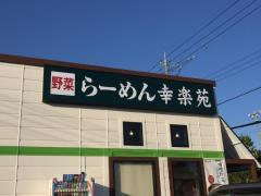 幸楽苑武蔵村山店