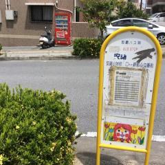 「安謝二丁目」バス停留所