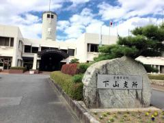 豊田市役所・下山支所