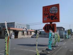 はなまるうどん姫路土山店