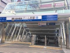 ドーム前駅