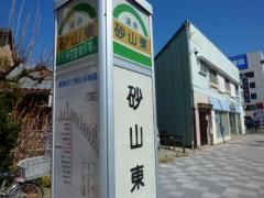 「砂山東」バス停留所