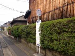 「日野薬師」バス停留所