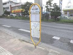 「末吉公園前」バス停留所