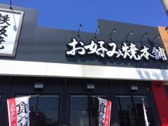 お好み焼本舗岡崎店