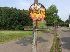 「健康の森公園入口」バス停留所