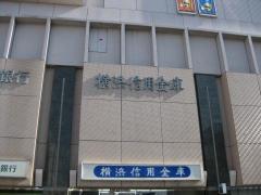横浜信用金庫センター北支店