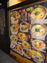 越後秘蔵麺無尽蔵京都八条家