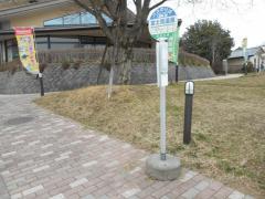 「富士見温泉」バス停留所