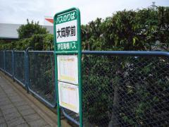 「大岡駅前」バス停留所