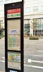「市民福祉交流センター前」バス停留所
